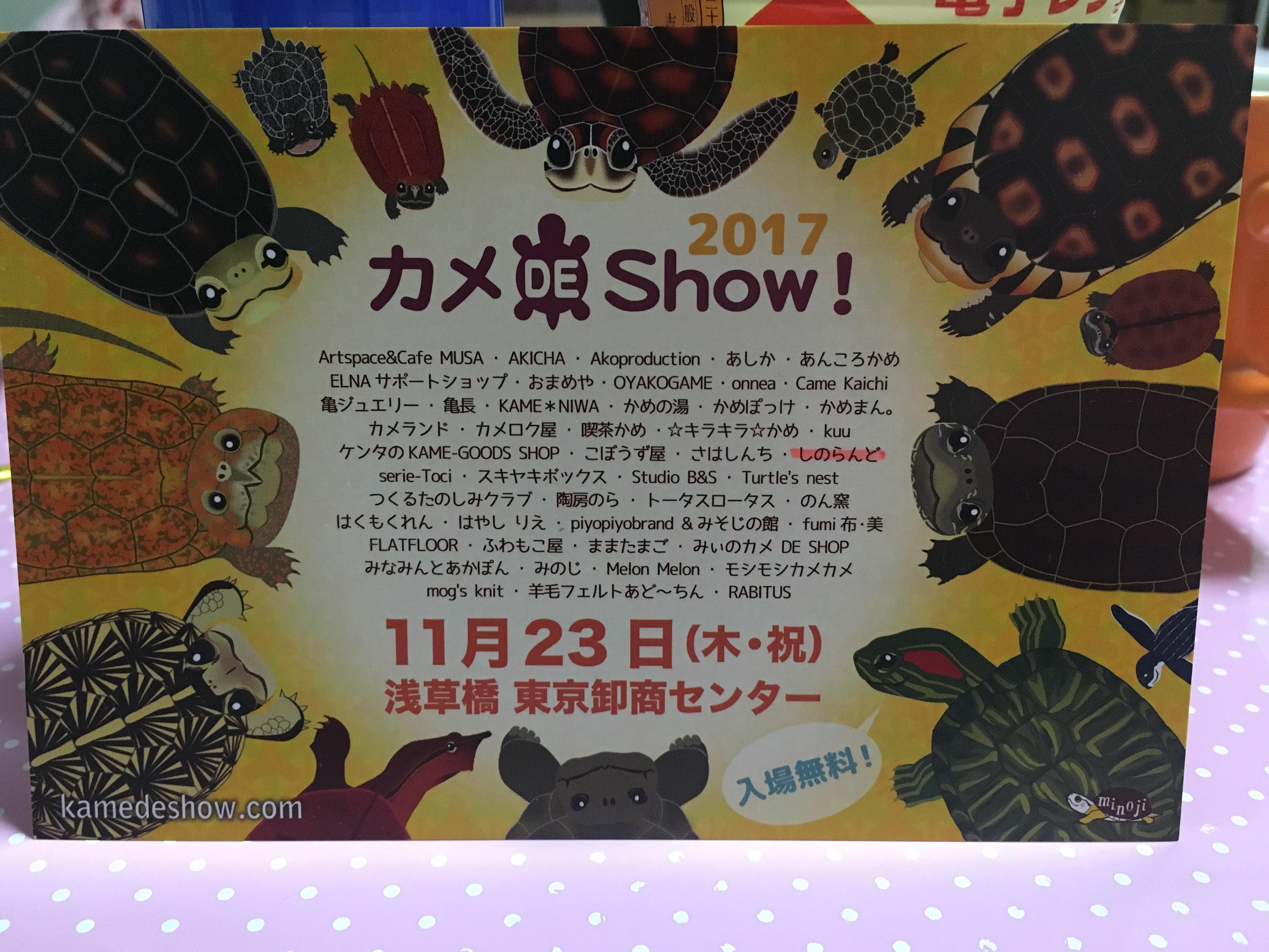 2017カメDE Show!ご案内です